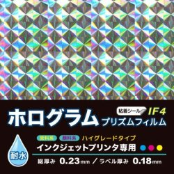 画像2: インクジェット用メディア【IF4】ホログラムプリズムフィルム(A4サイズ3枚セット)