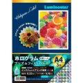 インクジェット用メディア【IF4】ホログラムプリズムフィルム(A4サイズ3枚セット)