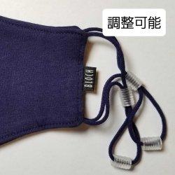 画像3: BLOCH  ソフトストレッチマスクA001【ネイビー】レギュラーサイズ《 洗える抗菌マスク 》