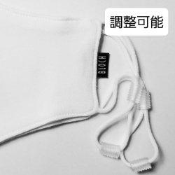 画像3: BLOCH  ソフトストレッチマスク【ホワイト】レギュラーサイズ《 洗える抗菌マスク 》