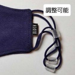 画像3: BLOCH ソフトストレッチマスクC001【ネイビー】スモールサイズ《 洗える抗菌マスク 》