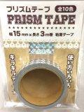P101 プリズムテープ シルバー 15mm×3m