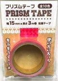P13 プリズムテープ Fピンク 15mm×3m
