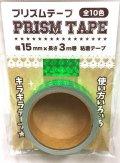 P14 プリズムテープ Fグリーン 15mm×3m