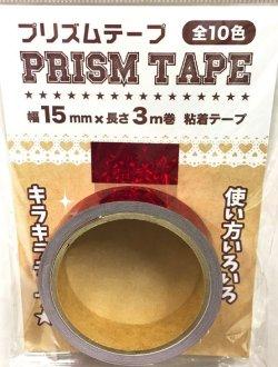 画像1: P3 プリズムテープ レッド 15mm×3m