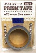 P5 プリズムテープ ブルー 15mm×3m