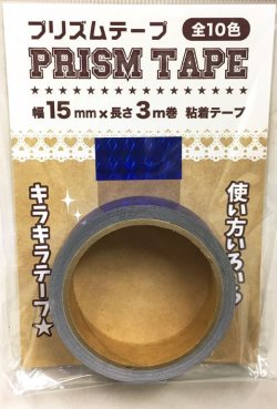 画像1: P5 プリズムテープ ブルー 15mm×3m